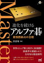 進化を続けるアルファ碁 最強囲碁AIの全貌/洪道場【2500円以上送料無料】