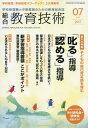 総合教育技術 2017年7月号【雑誌】【2500円以上送料無料】