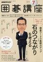 NHK 囲碁講座 2017年7月号【雑誌】【2500円以上送料無料】