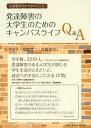 人材紹介のプロがつくった発達障害の大学生のためのキャンパスライフQ&A/石井京子/池嶋貫二/高橋知音