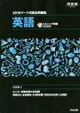 マーク式総合問題集英語 2018/河合塾英語科【2500円以上送料無料】