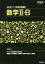 マーク式総合問題集数学2 B 2018/河合塾数学科【2500円以上送料無料】