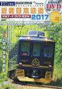 近畿日本鉄道完全データDVD BOOK 2017【2500円以上送料無料】