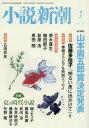小説新潮 2017年7月号【雑誌】【2500円以上送料無料】