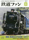 鉄道ファン 2017年8月号【雑誌】【2500円以上送料無料】