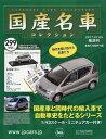 隔週刊国産名車コレクション全国版 2017年7月5日号【雑誌】
