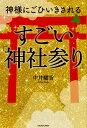 神様にごひいきされるすごい「神社参り」/中井耀香【合計3000円以上で送料無料】