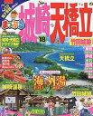 城崎・天橋立 竹田城跡 '18【2500円以上送料無料】