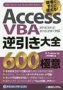 Access VBA逆引き大全600の極意 現場ですぐに使える!/E−Trainer.jp【2500円以上