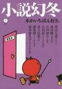 小説幻冬 2017年7月号【雑誌】【2500円以上送料無料】