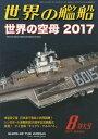 世界の艦船 2017年8月号【雑誌】【2500円以上送料無料】