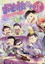 おそ松さん公式アンソロジーコミック〈呑んだくれ〉/赤塚不二夫/おそ松さん製作委員会【2500円以上送