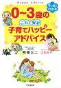 0〜3歳のこれで安心子育てハッピーアドバイス/明橋大二/太田...