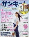 サンキュ! 2017年8月号【雑誌】【2500円以上送料無料】