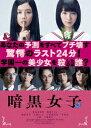 暗黒女子(Blu−ray Disc)/清水富美加/飯豊まりえ