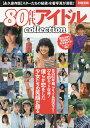 80年代アイドルcollection 〈永久保存版〉スターたちの秘蔵・水着写真が満載!【2500円以上送料無料】