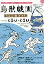 鳥獣戯画BAG BOOK textile design by SOU SOU