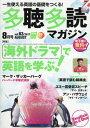 雜誌 - 多聴多読(たちょうたどく)マガジン 2017年8月号【雑誌】【2500円以上送料無料】