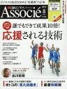 日経ビジネスアソシエ 2017年8月号【雑誌】