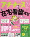 プチナース 2017年8月号【雑誌】【2500円以上送料無料】