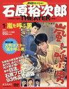 石原裕次郎シアターDVDコレクション全国 2017年7月23日号【雑誌】