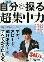 図解自分を操る超集中力/DaiGo【2500円以上送料無料】...