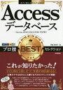 Accessデータベースプロ技BESTセレクション/門脇香奈子【合計3000円以上で送料無料】