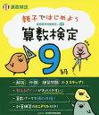 親子ではじめよう算数検定9級 実用数学技能検定【3000円以上送料無料】