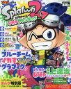 Splatoon2 イカすファンブック 2017年8月号 【コロコロコミック増刊】【雑誌】【2500円以上送料無料】
