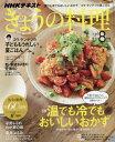 NHK きょうの料理 2017年8月号【雑誌】【2500円以上送料無料】