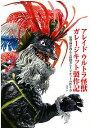 アレイドウルトラ怪獣ガレージキット製作記 原型師が教える怪獣ガレージキットの作り方/浅川洋【2500