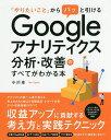 「やりたいこと」からパッと引けるGoogleアナリティクス分析・改善のすべてがわかる本