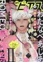 BOY'Sピアス 2017年9月号【雑誌】【2500円以上送料無料】