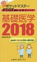 ポケットマスターPT/OT国試必修ポイント基礎医学 2018【2500円以上送料無料】