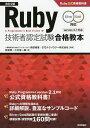 Ruby技術者認定試験合格教本 Ruby公式資格教科書/牧俊男/小川伸一郎/前田修吾【合計3000円以上で送料無料】