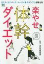 楽やせ体幹ダイエット 元ミス・ユニバース・ジャパン準グランプリが教える/本名由香里【2500円以上送