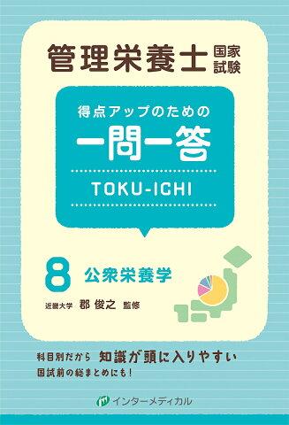 管理栄養士国家試験得点アップのための一問一答TOKU−ICHI 8/管理栄養士国家試験対策「かんもし」編集室【2500円以上送料無料】
