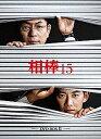 相棒 Season15 DVD BOX II/水谷豊/反町隆史