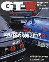 GT−R MAGAZINE(ジーティーア 2017年9月号【雑誌】【2500円以上送料無料】