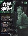 必殺仕事人DVDコレクション全国版 2017年8月29日号【雑誌】【2500円以上送料無料】