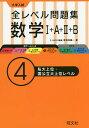 【店内全品5倍】大学入試全レベル問題集数学1+A+2+B 4...