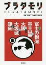 ブラタモリ 10/NHK「ブラタモリ」制作班【2500円以上送料無料】