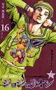 ジョジョリオン ジョジョの奇妙な冒険 Part8 volume16/荒木飛呂彦【2500円以上送料無料】
