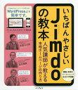 〔予約〕いちばんやさしいJimdoの教本 人気講師が教える本格ホームページの作り方/赤間公太郎...