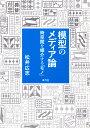 模型のメディア論 時空間を媒介する「モノ」/松井広志【2500円以上送料無料】