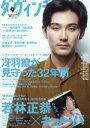 ダ・ヴィンチ 2017年9月号【雑誌】【2500円以上送料無料】