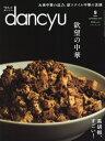 dancyu(ダンチュウ) 2017年9月号【雑誌】【合計3000円以上で送料無料】