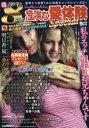 危険な愛体験Special 2017年9月号【雑誌】【2500円以上送料無料】