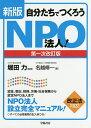 自分たちでつくろうNPO法人! 認証、登記、税務、労働・社会保険から認定NPO法人まで