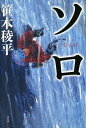 ソロ/笹本稜平【2500円...